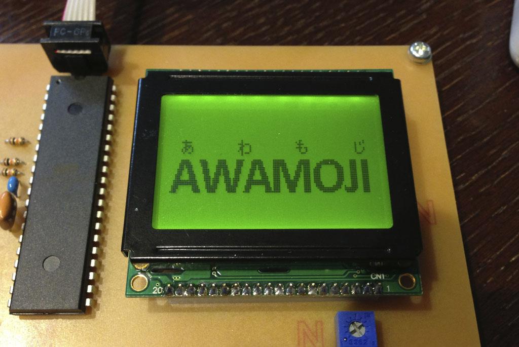 AWAMOJI_Making3