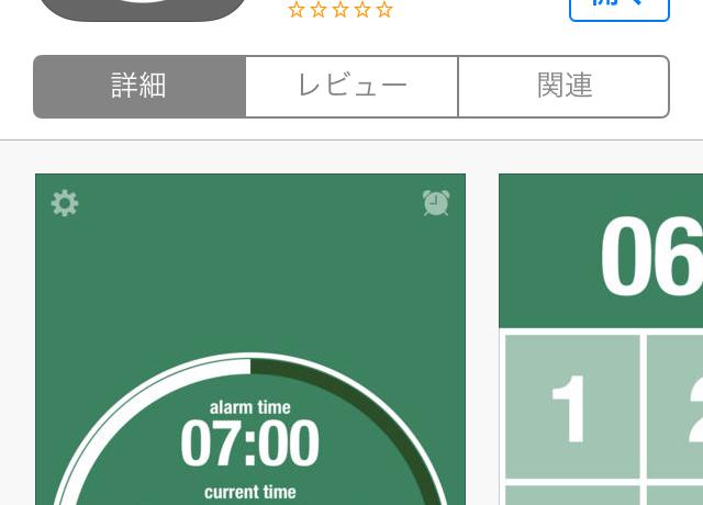 MusicAlarm開発日記 04 – 公開